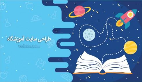 طراحی سایت آموزشگاهی - طراحی سایت آموزشی