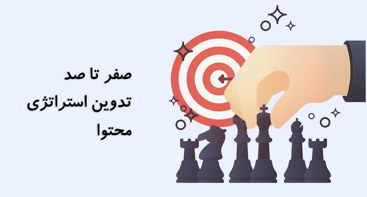 مراحل تدوین استراتژی محتوا