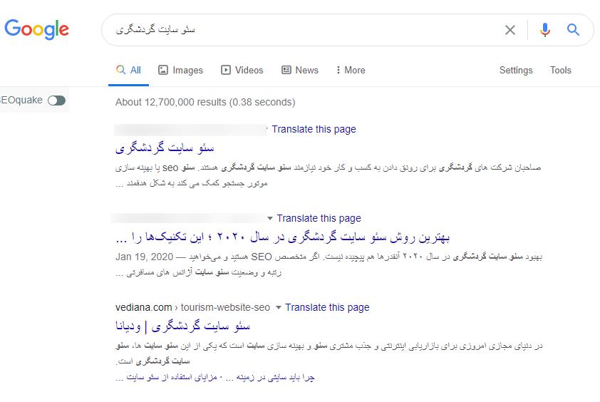نتایج سئو سایت گردشگری در گوگل