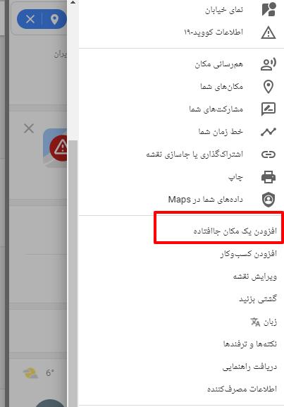 افزودن مکان جاافتاده در گوگل مپ