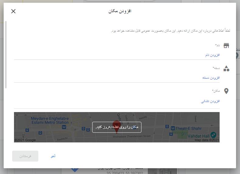 افزودن اطلاعات در فرم ثبت لوکیشن در گوگل مپ