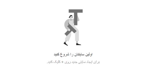 اولین مرحله ساخت سایت رایگان در گوگل