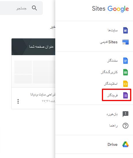 ساخت فرم در گوگل سایت