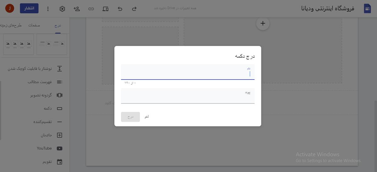 اضافه کردن دکمه در سایت ساز رایگان گوگل