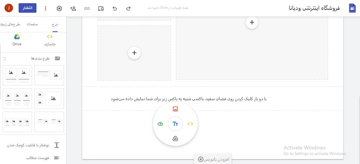 درج المان در ساخت سایت رایگان در گوگل
