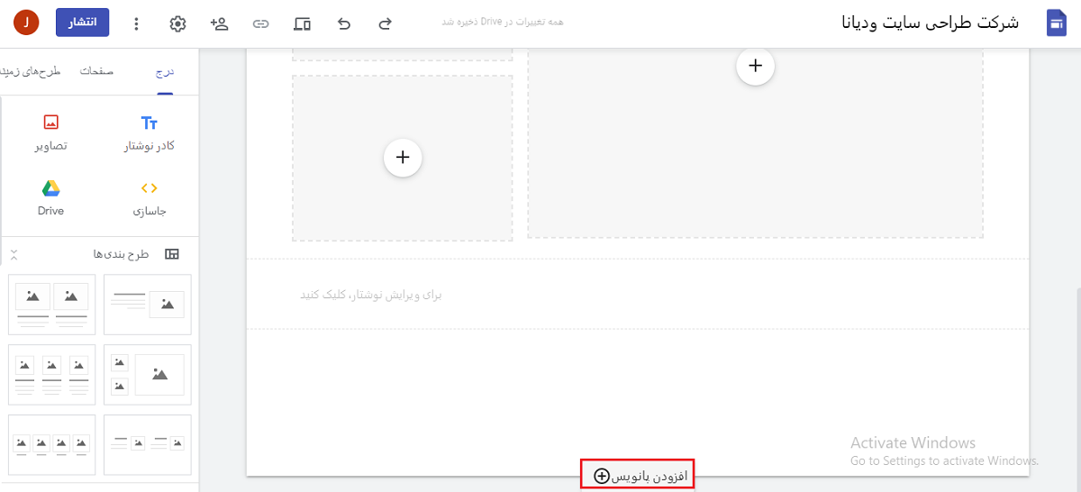 افزودن فوتر هنگام  ساخت سایت رایگان در گوگل