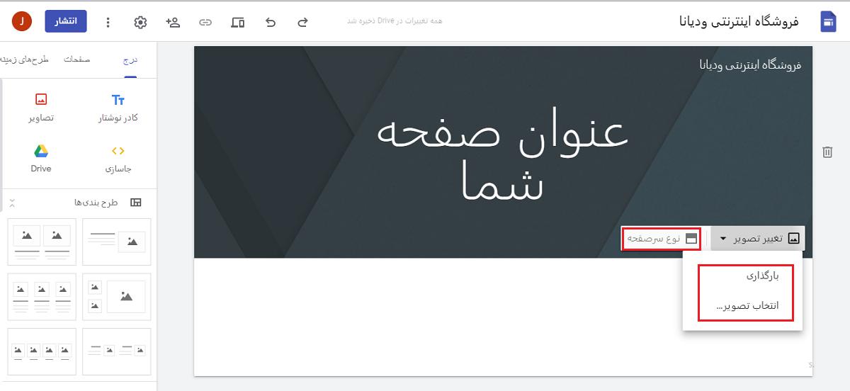 تغییر تصویر پسزمینه سربرگ در سایتساز رایگان گوگل