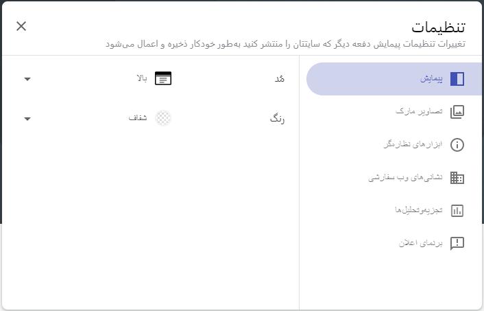 درج لوگو در ساخت سایت رایگان