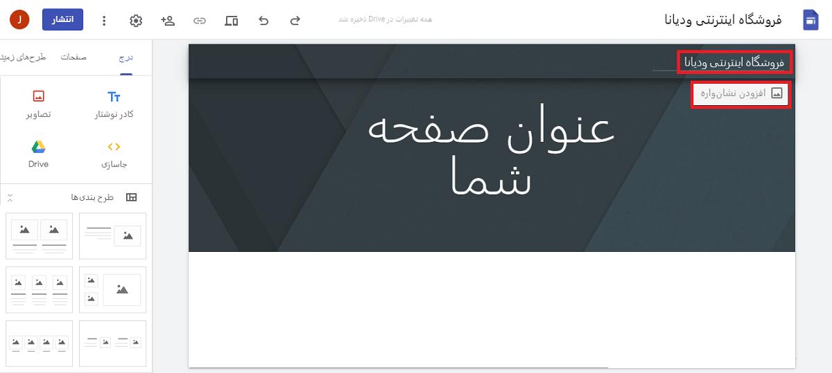 انتخاب لوگو و عنوان سایت در ساخت سایت رایگان در گوگل