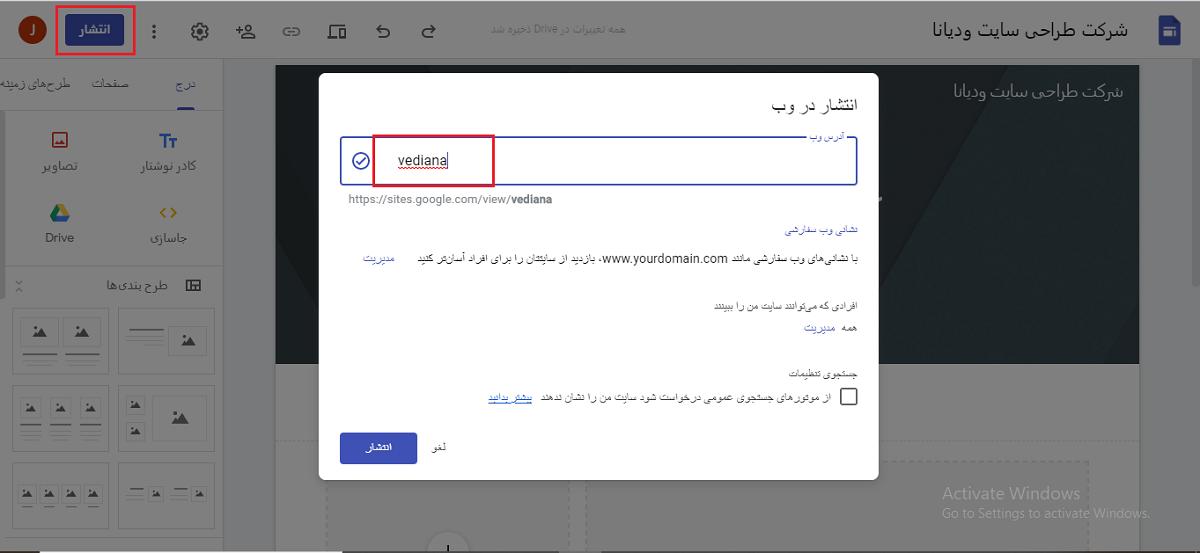 انتشار گوگل سایت